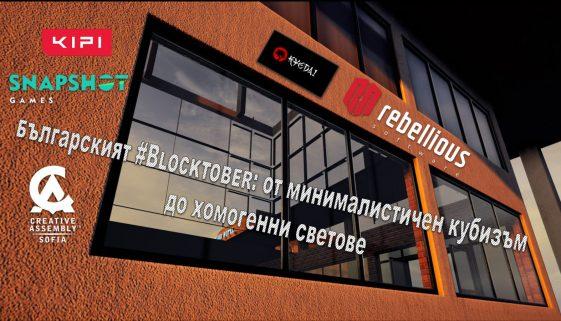 logo_blocktober_latest