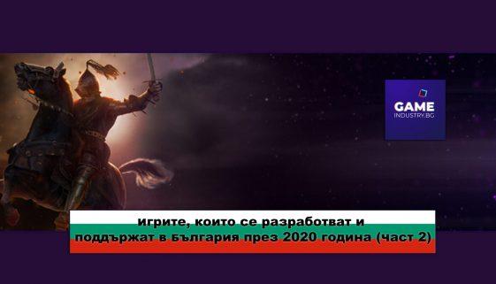 games_in_bulgaria2