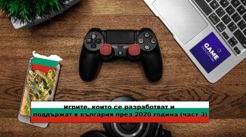 games_in_bulgaria3