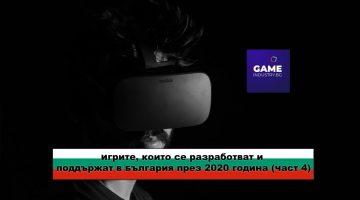 games_in_Bulgaria4