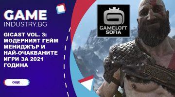 gameloft_sofia