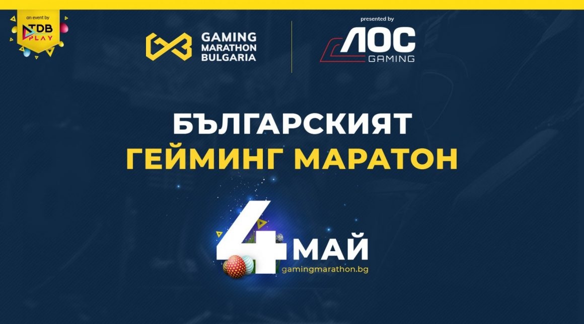 Gaming Marathon Bulgaria May 2021