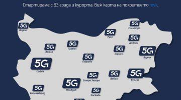 5G_stuff
